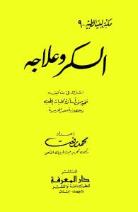 43eae d8a7d984d8b5d981d8add8a7d8aad985d986d8a7d984d8b3d983d8b1d988d8b9d984d8a7d8acd987 - السكر وعلاجه _ محمد رفعت