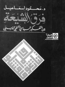 474c4 d8a7d984d8b5d981d8add8a7d8aad985d986firakalchi3a - فرق الشيعة بين التفكير السياسي والنفي الديني pdf لـ د.محمود إسماعيل