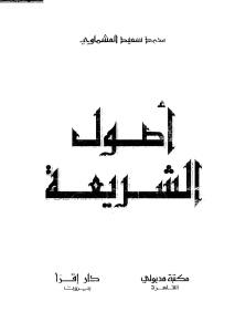 49efe d8a7d984d8b5d981d8add8a7d8aad985d986d8a3d8b5d988d984d8a7d984d8b4d8b1d98ad8b9d8a9 - أصول الشريعة _ محمد سعيد العشماوي