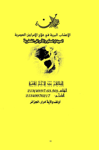 4ccbe d8a7d984d8b5d981d8add8a7d8aad985d986d8a7d984d8a3d8b9d8b4d8a7d8a8d8a7d984d8a8d8b1d98ad8a9d981d98ad8b9d984d8a7d8acd8a7d984d8a7d9 - الأعشاب البرية في علاج الأمراض العصرية _ الطاهر بن عبد الرحمن لهاشمي