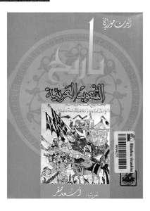 4de4a d8a7d984d8b5d981d8add8a7d8aad985d986d8aad8a7d8b1d98ad8aed8a7d984d8b4d8b9d988d8a8d8a7d984d8b9d8b1d8a8d98ad8a9 - تاريخ الشعوب العربية _ ألبرت حوراني