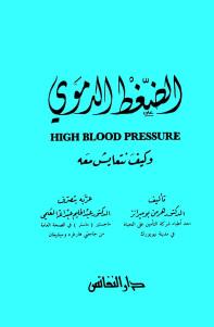 4fad1 d8a7d984d8b5d981d8add8a7d8aad985d986d8a7d984d8b6d8bad8b7d8a7d984d8afd985d988d98ad988d983d98ad981d986d8aad8b9d8a7d98ad8b4d985d8 - الضغط الدموي وكيف نتعايش معه _ الدكتور هرمن بوميرانز