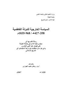 55fb2 d8a7d984d8b5d981d8add8a7d8aad985d986d8a7d984d8b3d98ad8a7d8b3d8a9d8a7d984d8aed8a7d8b1d8acd98ad8a9d984d984d8afd988d984d8a9d8a7d9 - السياسة الخارجية للدولة الفاطمية _ علي فيصل عبد النبي العامري