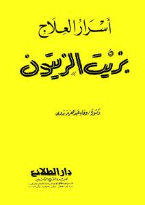 5a090 d8a7d984d8b5d981d8add8a7d8aad985d986d8a3d8b3d8b1d8a7d8b1d8a7d984d8b9d984d8a7d8acd8a8d8b2d98ad8aad8a7d984d8b2d98ad8aad988d986 - أسرار العلاج بزيت الزيتون _ الدكتورة وفاء عبد العزيز بدوي
