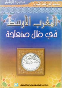5bd94 d8a7d984d8b5d981d8add8a7d8aad985d986d8a7d984d985d8bad8b1d8a8d8a7d984d8a3d988d8b3d8b7d981d98ad8b8d984d8b5d986d987d8a7d8acd8a9 - المغرب الأوسط في ظل صنهاجة _ محمد الطمار
