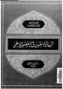 5f1bb d8a7d984d8b5d981d8add8a7d8aad985d986d8a7d984d8b1d8add8a7d984d8a9d8a7d984d985d8b3d984d985d988d986d981d98ad8a7d984d8b9d8b5d988d8 - الرحالة المسلمون في العصور الوسطى _ زكى محمد حسن