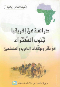 6ba48 d8a7d984d8b5d981d8add8a7d8aad985d986d8afd8b1d8a7d8b3d8a9d8b9d986d8a5d981d8b1d98ad982d98ad8a7d8acd986d988d8a8d8a7d984d8b5d8add8 - دراسة عن إفريقيا جنوب الصحراء في مآثر ومؤلفات العرب والمسلمين _ عبد القادر زبادية