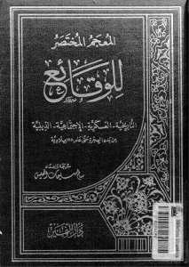 6e746 d8a7d984d8b5d981d8add8a7d8aad985d986d8a7d984d985d8b9d8acd985d8a7d984d985d8aed8aad8b5d8b1d984d984d988d982d8a7d8a6d8b9 - المعجم المختصر للوقائع _سالم سليمان العيس