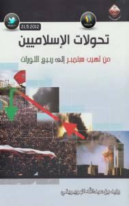 74e3c d8a7d984d8b5d981d8add8a7d8aad985d986d8aad8add988d984d8a7d8aad8a7d984d8a5d8b3d984d8a7d985d98ad98ad986 - تحولات الإسلاميين من لهيب سبتمبر إلى ربيع الثورات _ وليد بن عبد الله الهويريني