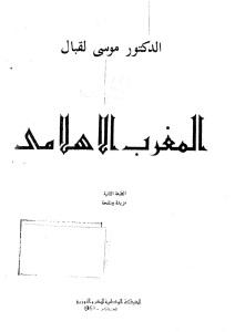 77b06 d8a7d984d8b5d981d8add8a7d8aad985d986d8a7d984d985d8bad8b1d8a8d8a7d984d8a5d8b3d984d8a7d985d98a - المغرب الإسلامي _ موسى لقبال