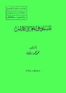 7a722 d8a7d984d8b5d981d8add8a7d8aad985d986d8a7d984d985d8b3d984d985d988d986d981d98ad8a7d984d985d8bad8b1d8a8d988d8a7d984d8a7d986d8afd9 - المسلمون في المغرب والأندلس _ دكتور محمد محمد زيتون