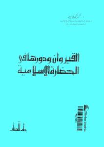 7df97 d8a7d984d8b5d981d8add8a7d8aad985d986d8a7d984d982d98ad8b1d988d8a7d986d988d8afd988d8b1d987d8a7d981d98ad8a7d984d8add8b6d8a7d8b1d8 - القيروان ودورها في الحضارة الإسلامية _ د.محمد محمد زيتون