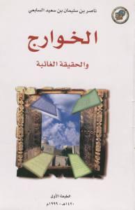 7e544 d8a7d984d8b5d981d8add8a7d8aad985d986d8a7d984d8aed988d8a7d8b1d8acd988d8a7d984d8add982d98ad982d8a9d8a7d984d8bad8a7d8a6d8a8d8a9 - الخوارج والحقيقة الغائبة _ ناصر بن سليمان بن سعيد السابعي