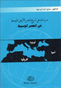 7f447 d8a7d984d8b5d981d8add8a7d8aad985d986dirasatfitarikhhaodalbahralabiad - دراسات في تاريخ البحر الأبيض المتوسط في العصر الوسيط pdf لـ محمود أحمد أبوصوة