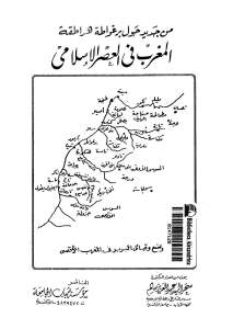 7fbc7 d8a7d984d8b5d981d8add8a7d8aad985d986d8a8d8b1d8bad988d8a7d8b7d8a9d8b3d8add8b1d8b9d8a8d8afd8a7d984d8b9d8b2d98ad8b2d8a7d984d8b3d8 - من جديد حول برغواطة هراطقة المغرب في العصر الإسلامي _ الدكتورة سحر السيد عبد العزيز سالم