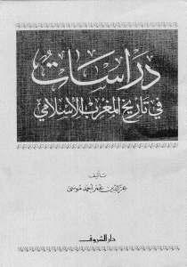 880d3 d8a7d984d8b5d981d8add8a7d8aad985d986dirasatfitarikhalmaghrib - دراسات في تاريخ المغرب الإسلامي _ عزالدين عمر أحمد موسى