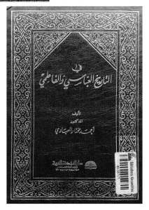 88799 d8a7d984d8b5d981d8add8a7d8aad985d986fitarikhalabasiwalfatimi - في التاريخ العباسي والفاطمي pdf لـ الدكتور أحمد مختار العبادي