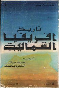 8e5b5 400px livre afrique nord - تاريخ إفريقيا الشمالية _ شارل أندري جوليان