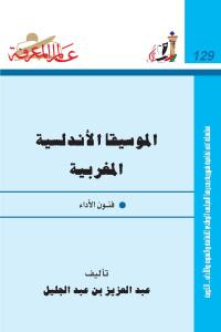 8ee59 d8a7d984d8b5d981d8add8a7d8aad985d986d8a7d984d985d988d8b3d98ad982d8a7d8a7d984d8a7d986d8afd984d8b3d98ad8a9d8a7d984d985d8bad8a7d8b - الموسيقا الأندلسية المغربية (فنون الأداء) _ عبد العزيز بن عبد الجليل
