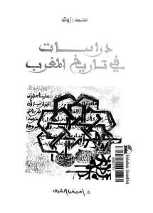 8fa84 d8a7d984d8b5d981d8add8a7d8aad985d986d8afd8b1d8a7d8b3d8a7d8aad981d98ad8aad8a7d8b1d98ad8aed8a7d984d985d8bad8b1d8a8 - دراسات في تاريخ المغرب _ محمد رزوق