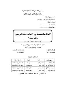 944ee d8a7d984d8b5d981d8add8a7d8aad985d986d8a7d984d8b3d984d8b7d8a9d988d8a7d984d985d8aad8b5d988d981d8a9d981d98ad8a7d984d8a3d986d8afd9 - السلطة والمتصوفة في الأندلس عهد المرابطين والموحدين _ فاطمة الزهرة جدو