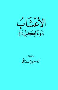 95e42 d8a7d984d8b5d981d8add8a7d8aad985d986d8a7d984d8a3d8b9d8b4d8a7d8a8d8afd988d8a7d8a1d984d983d984d8afd8a7d8a1 - الأعشاب دواء لكل داء _ فيصل بن محمد عراقي