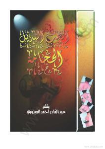 95f5c d8a7d984d8b5d981d8add8a7d8aad985d986d8a7d984d8add8acd8a7d985d8a9 - الحجامة _ عبد القادر أحمد الفيتوري