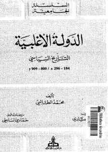 978e9 d8a7d984d8b5d981d8add8a7d8aad985d986d8a7d984d8afd988d984d8a9d8a7d984d8a3d8bad984d8a8d98ad8a9d8a7d984d8aad8a7d8b1d98ad8aed8a7d9 - الدولة الأغلبية التاريخ السياسي _ محمد الطالبي