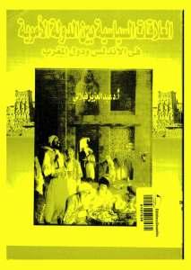 9ccd2 d8a7d984d8b5d981d8add8a7d8aad985d986d8a7d984d8b9d984d8a7d982d8a7d8aad8a7d984d8b3d98ad8a7d8b3d98ad8a9d8a8d98ad986d8a7d984d8afd9 - العلاقات السياسية بين الدولة الاموية في الأندلس ودول المغرب _ الدكتور عبد العزيز فيلالي