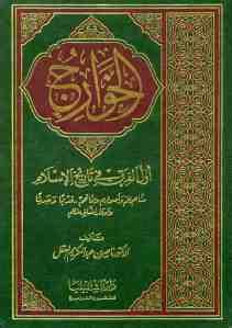9ebc7 d8a7d984d8b5d981d8add8a7d8aad985d986d8a7d984d8aed988d8a7d8b1d8acd8a3d988d984d8a7d984d981d8b1d982d981d98ad8aad8a7d8b1d98ad8aed - الخوارج أول الفرق في تاريخ الإسلام _ ناصر عبد الكريم العقل