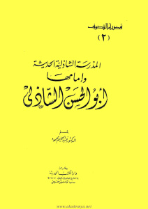 a28cb d8a7d984d8b5d981d8add8a7d8aad985d986d8a7d984d985d8afd8b1d8b3d8a9d8a7d984d8b4d8a7d8afd984d98ad8a9d8a7d984d8add8afd98ad8abd8a9d9 - المدرسة الشاذلية الحديثة وإمامها أبو الحسن الشاذلي _ الدكتور عبد الحليم محمود
