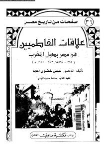 abefa d8a7d984d8b5d981d8add8a7d8aad985d98628 - علاقات الفاطميين في مصر بدول المغرب _ الدكتور حسن خضيري أحمد