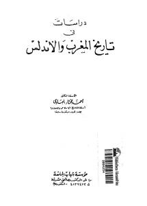 ad667 d8a7d984d8b5d981d8add8a7d8aad985d986dirasafitarikhalmaghribwalandalos - دراسات في تاريخ المغرب والأندلس _ أحمد مختار العبادي