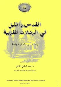 afdf6 d8a7d984d8b5d981d8add8a7d8aad985d986d8a7d984d982d8afd8b3d988d8a7d984d8aed984d98ad984d981d98ad8a7d984d8b1d8add984d8a7d8aad8a7d9 - القدس والخليل في الرحلات المغربية _ الدكتور عبد الهادي التازي