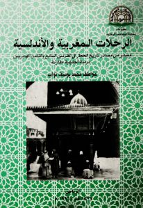 bb3cc d8a7d984d8b5d981d8add8a7d8aad985d986d8a7d984d8b1d8add984d8a7d8aad8a7d984d985d8bad8b1d8a8d98ad8a9d988d8a7d984d8a3d986d8afd984d8b - الرحلات المغربية والأندلسية _ عواطف محمد يوسف نواب
