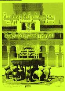bd79d d8a7d984d8b5d981d8add8a7d8aad985d986d8a8d8add988d8abd985d8b4d8b1d982d98ad8a9d988d985d8bad8b1d8a8d98ad8a9d981d98ad8a7d984d8aad - بحوث مشرقية ومغربية في التاريخ والحضارة الإسلامية _ الدكتورة سحر السيد عبد العزيز سالم