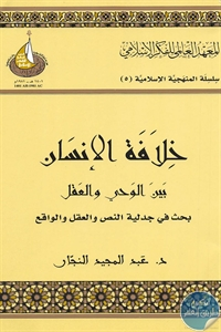 books4arab 1542900 - تحميل كتاب خلافة الإنسان بين الوحي والعقل pdf لـ د. عبد المجيد النجار