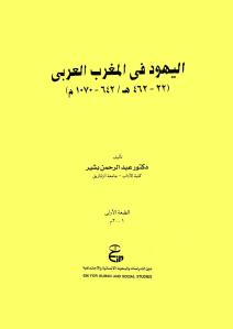 c20dc d8a7d984d8b5d981d8add8a7d8aad985d986d8a7d984d98ad987d988d8afd981d98ad8a7d984d985d8bad8b1d8a8d8a7d984d8b9d8b1d8a8d98a - اليهود في المغرب العربي _ دكتور عبد الرحمن بشير