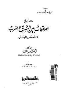 c3ceb d8a7d984d8b5d981d8add8a7d8aad985d986d8aad8a7d8b1d98ad8aed8a7d984d8b9d984d8a7d982d8a7d8aad8a8d98ad986d8a7d984d8b4d8b1d982d988d8 - تاريخ العلاقات بين الشرق والغرب في العصور الوسطى _ الدكتور أحمد الشامي