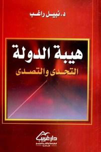 c7d61 haybat al dawla - هيبة الدولة التحدي والتصدي _ الدكتور نبيل راغب
