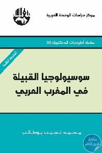 cover sisyolojiah alkabile fi maghrib arabi - تحميل كتاب سوسيولوجيا القبيلة في المغرب pdf لـ د. محمد نجيب بوطالب