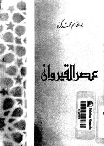 da952 d8a7d984d8b5d981d8add8a7d8aad985d98627 - عصر القيروان _ أبو القاسم محمد كرو