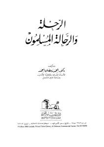 e0587 d8a7d984d8b5d981d8add8a7d8aad985d986d8a7d984d8b1d8add984d8a9d988d8a7d984d8b1d8add8a7d984d8a9d8a7d984d985d8b3d984d985d988d986 - الرحلة والرحالة المسلمون _ الدكتور أحمد رمضان أحمد