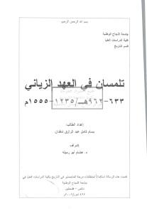 e4fc9 d8a7d984d8b5d981d8add8a7d8aad985d986d8aad984d985d8b3d8a7d986d981d98ad8a7d984d8b9d987d8afd8a7d984d8b2d98ad8a7d986d98a - تلمسان في العهد الزياني _ بسام كامل عبد الرزاق شقدان