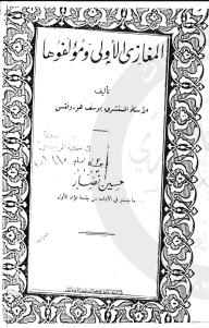 e5d74 d8a7d984d8b5d981d8add8a7d8aad985d986d8a7d984d985d8bad8a7d8b2d98ad8a7d984d8a3d988d984d989d988d985d8a4d984d981d988d987d8a7 - المغازي الأولى ومؤلفوها _ المستشرق يوسف هودوفتس