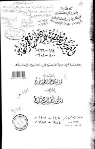 e5db8 d8a7d984d8b5d981d8add8a7d8aad985d986d8a7d984d8a8d8add8b1d98ad8a9d8a7d984d8a5d8b3d984d8a7d985d98ad8a9d981d98ad8a8d984d8a7d8afd8 - البحرية الإسلامية في بلاد المغرب في عهد الأغالبة _ فوزية محمد عبد الحميد نوح
