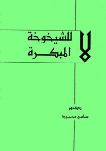eca19 d8a7d984d8b5d981d8add8a7d8aad985d986d984d8a7d984d984d8b4d98ad8aed988d8aed8a9d8a7d984d985d8a8d983d8b1d8a9 - لا للشيخوخة المبكرة _ الدكتور سامي محمود