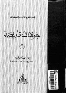 ef8bc d8a7d984d8b5d981d8add8a7d8aad985d986d8acd988d984d8a7d8aad8aad8a7d8b1d98ad8aed98ad8a9d985d8add985d8afd8add8acd98a - جولات تاريخية _ محمد حجي