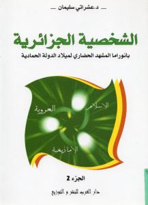 ef941 d8a7d984d8b5d981d8add8a7d8aad985d986d8a7d984d8b4d8aed8b5d98ad8a9d8a7d984d8acd8b2d8a7d8a6d8b1d98ad8a9d8a7d984d8afd988d984d8a9d8 - الشخصية الجزائرية بانوراما المشهد الحضاري لميلاد الدولة الحمادية (الجزء 2) _ الدكتور عشراتي سليمان