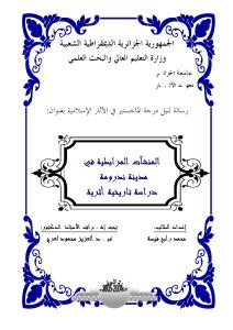 efb5b d8a7d984d8b5d981d8add8a7d8aad985d986d8a7d984d985d986d8b4d8a2d8aad8a7d984d985d8b1d8a7d8a8d8b7d98ad8a9d8a7d984d8aad98ad8a3d986d8 - المنشآت المرابطية في مدينة ندرومة _ محمد رابح فيسة